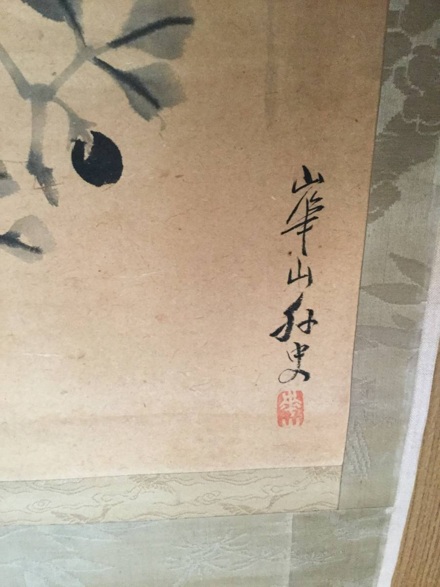 【真作 】  渡辺崋山 肉筆物 【 淡彩水墨画 】 題目 【 初夢の図 】 紙本掛軸 保存箱 軸先紫檀   NO 2