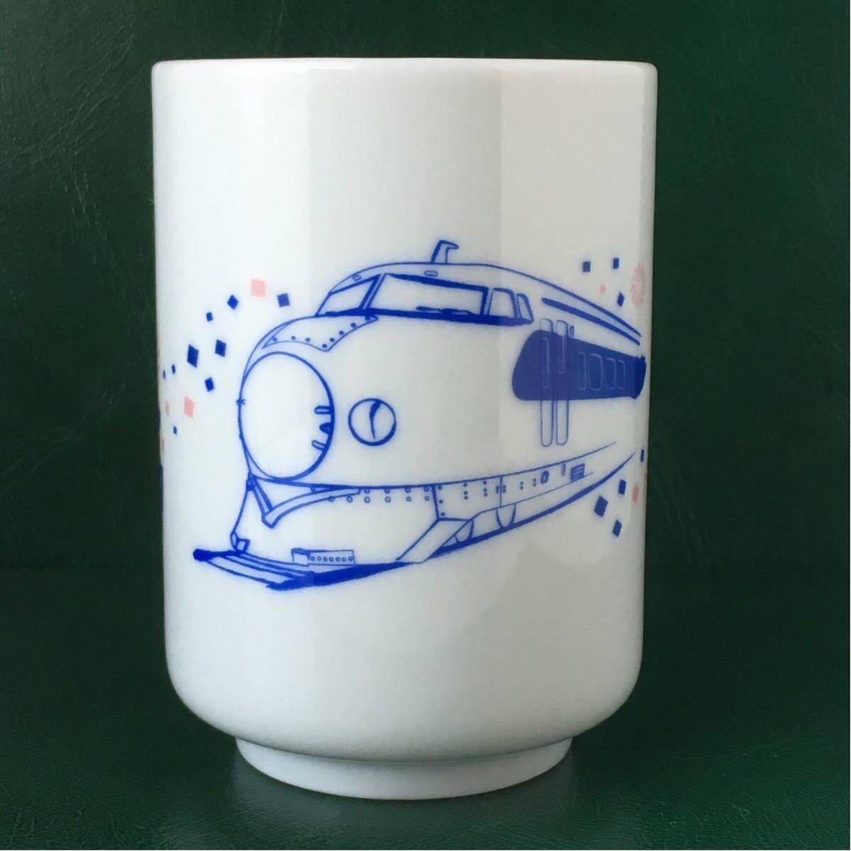*送料無料* 日車夢工房 「 夢の超特急 」 新幹線 湯のみ 湯飲み 湯呑み NARUMI製 日本製 日本車両 販売終了