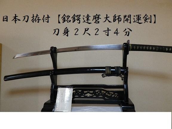 日本刀拵付【達磨大師鍔付豪傑刀剣2尺2寸4分】、居合い抜刀に最適。下記へ拡大写真掲載