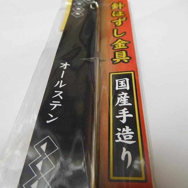 【税0円】 国産手造り ステンレス 針外し金具  【新品・未使用】_画像3
