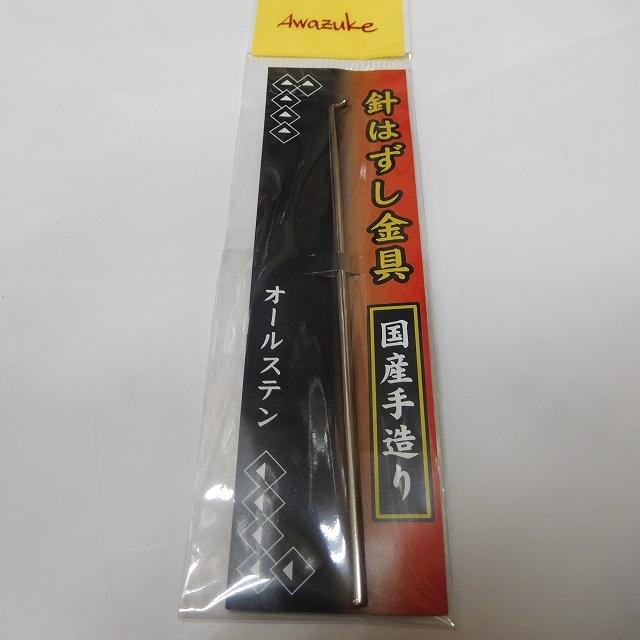 【税0円】 国産手造り ステンレス 針外し金具  【新品・未使用】_画像1