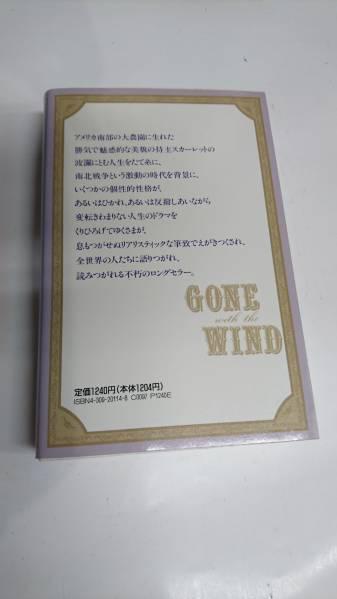 風と共に去りぬ〈1〉 マーガレット ミッチェル/河出書房新社_画像2
