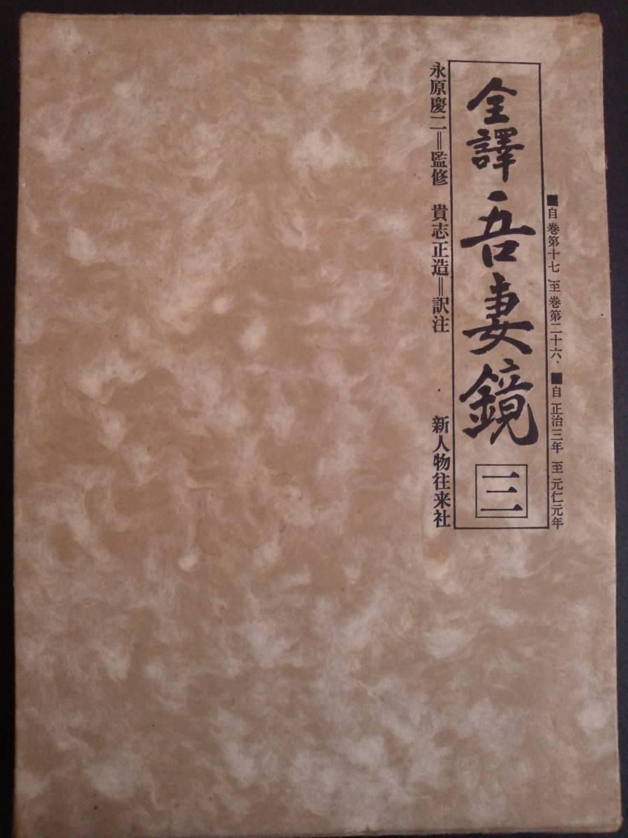 全譚 吾妻鏡三巻 永原慶二/貴志正造/新人物往来社 初版_画像1