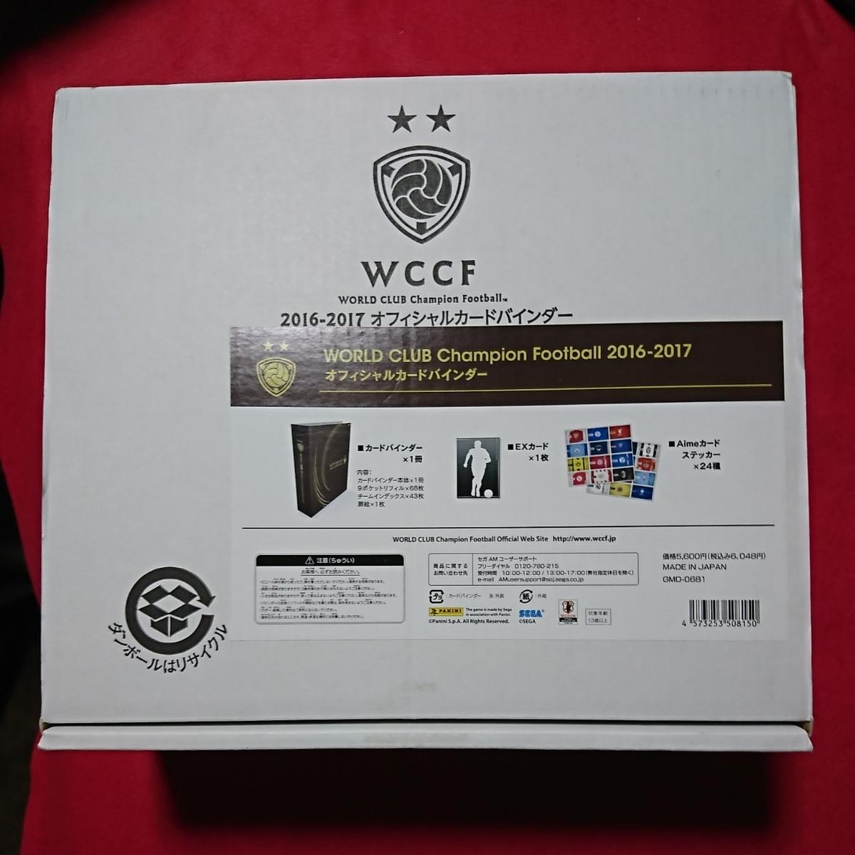 16-17 WCCF オフィシャルカードバインダー 白・黒コンプ 2016-2017 パロワ サントン_画像6