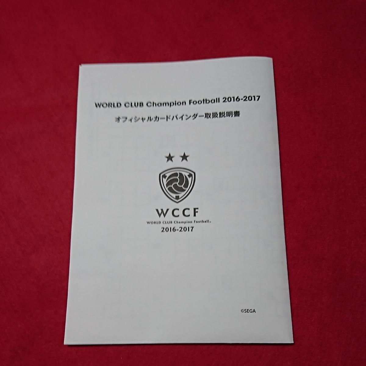 16-17 WCCF オフィシャルカードバインダー 白・黒コンプ 2016-2017 パロワ サントン_画像5