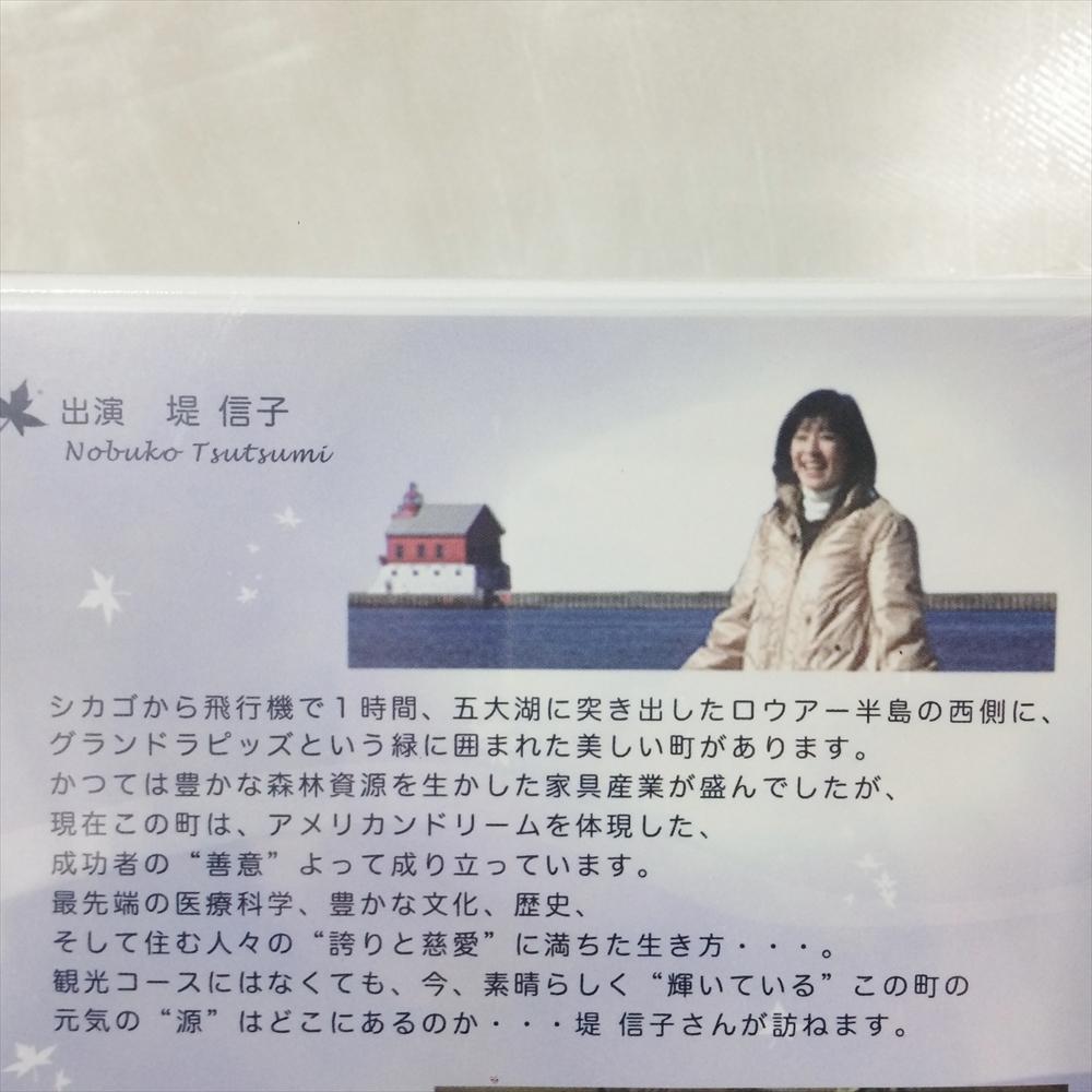 ★希少レア★ グランドラピッズ 感動のアンチエイジング DVD Amway_画像3