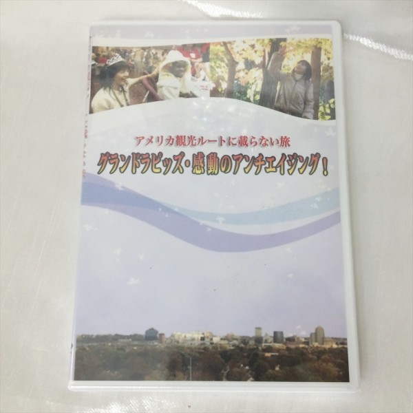 ★希少レア★ グランドラピッズ 感動のアンチエイジング DVD Amway_画像1