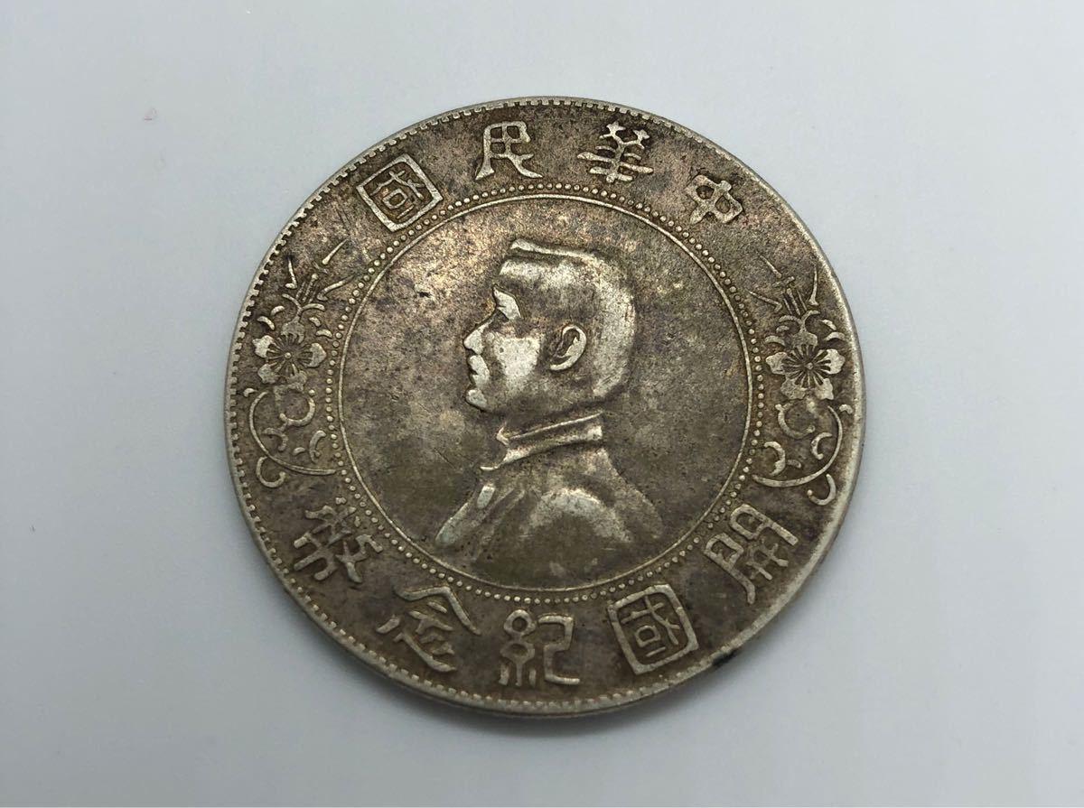 貿易銀 中国銀貨 古銭 貨幣 中華民國 開国紀念弊 拍卖