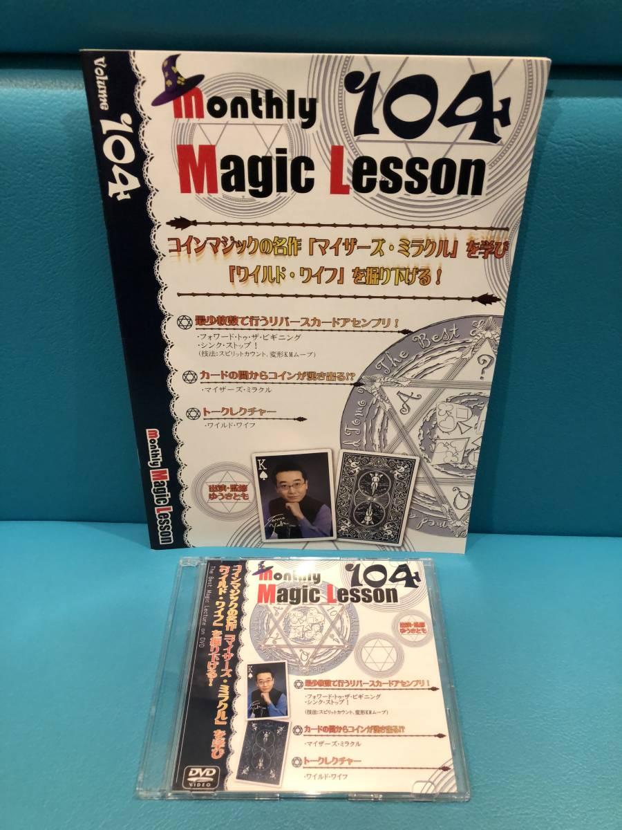 dvd1枚 ゆうきとも monthly magic lesson ヤフオク
