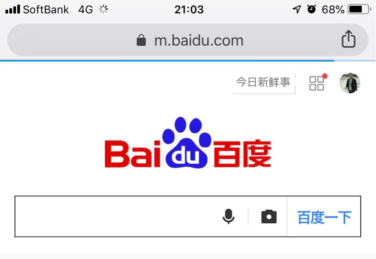 ドメイン: baidu.tokyo 希少 中国最大手検索サイトbaiduと同名前 中国系向け旅行サイトや、情報サイトに最適_画像1
