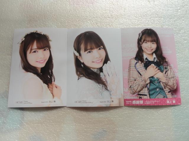 HKT48【まとめ 生写真 3枚セット 渕上舞】感謝祭ランクインコンサート