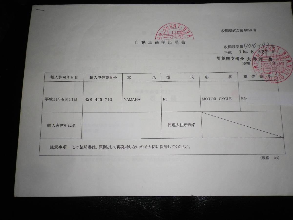 「ヤマハ R5 RX350 通関証+R3フレーム」の画像1