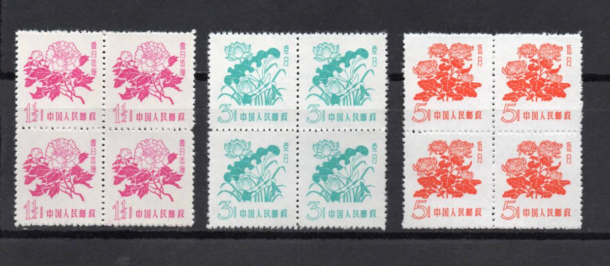 ★★★ 中国 切手 Chinese Stamps ★ 12枚 未使用 ★ 送料無料 ★★★