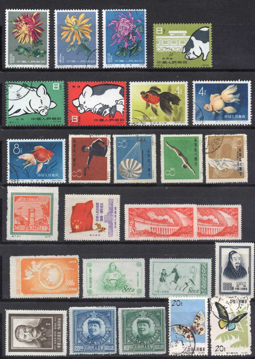 ★★★ 中国 切手 Chinese Stamps ★ 26枚 ★ 送料無料 ★★★