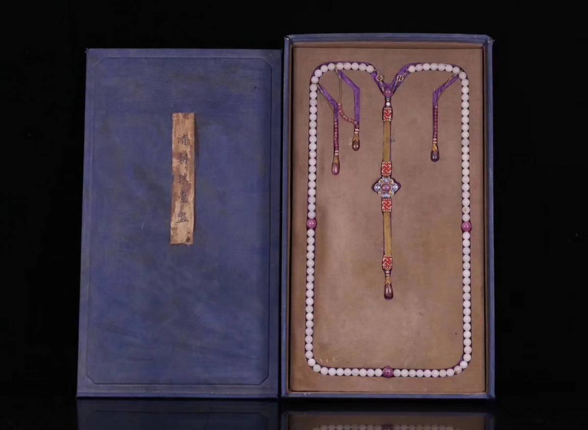 和田玉宮廷用朝珠の情報