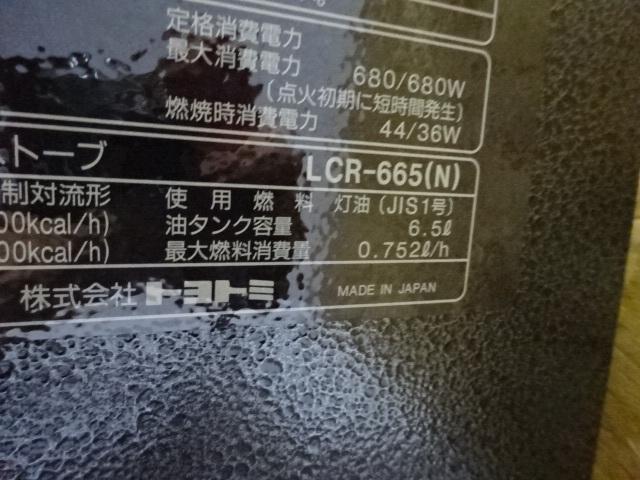 トヨトミ ハイパワー 石油ファンヒーター 18-24畳 LCR-665_画像8
