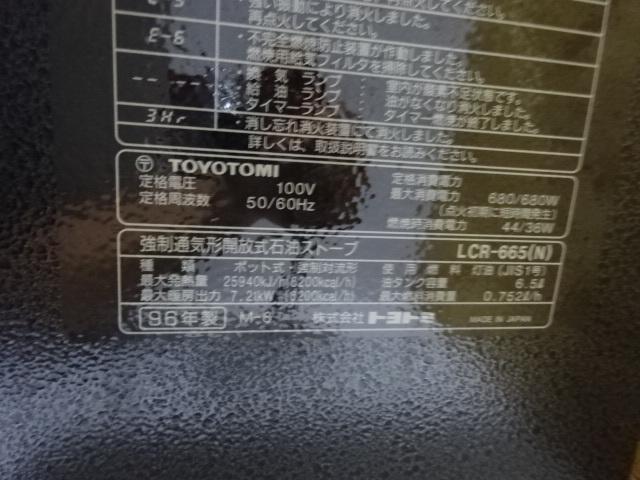 トヨトミ ハイパワー 石油ファンヒーター 18-24畳 LCR-665_画像7