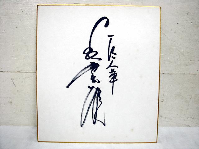 希少 巨人軍 長嶋茂雄 直筆サイン色紙