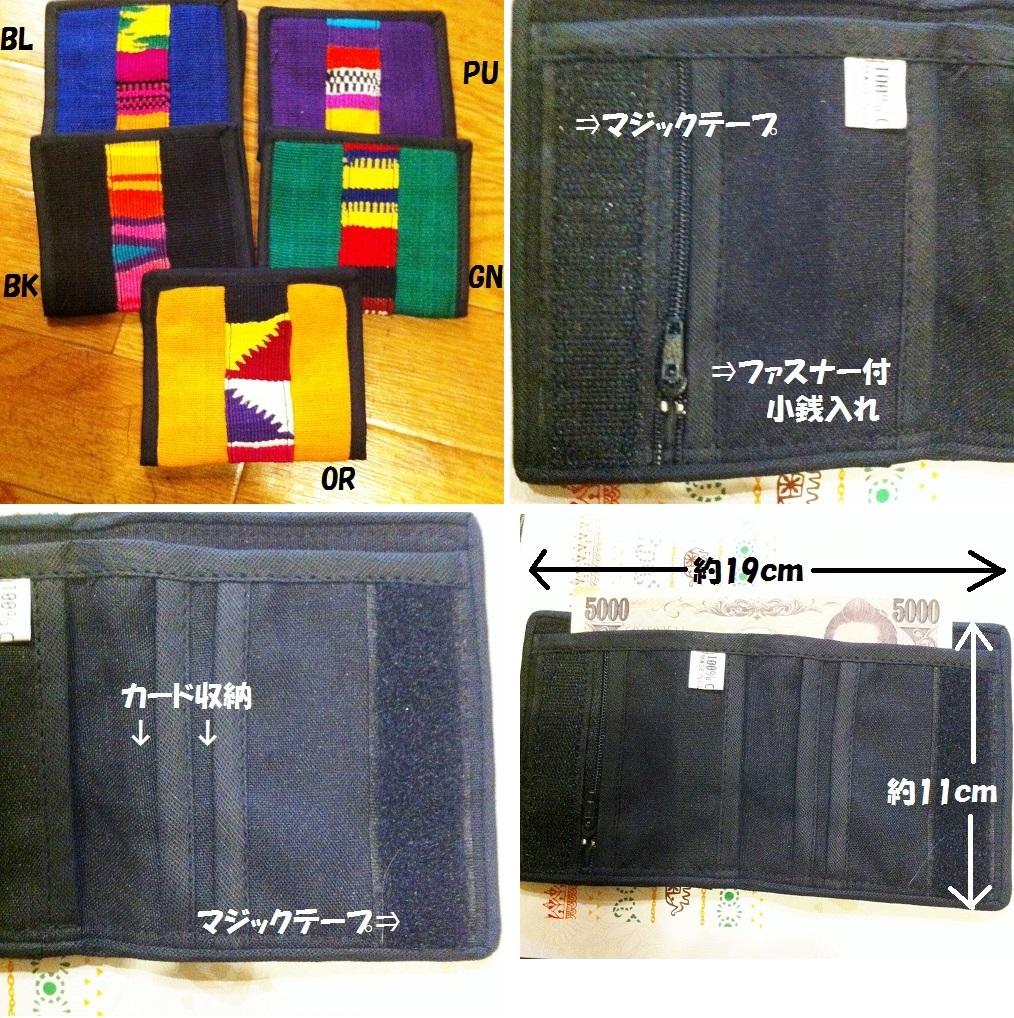 グアテマラ製手織り布ライン二つ折り財布BL青系 南米雑貨 旅行用にも♪ 軽い コンパクトサイズ アジアンエスニック _画像5