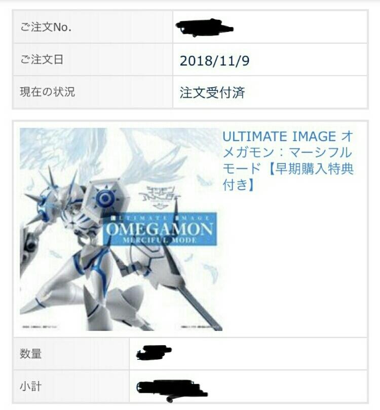 【送料無料】ULTIMATE IMAGE オメガモン:マーシフルモード【早期購入特典付き】デジモン フィギュア
