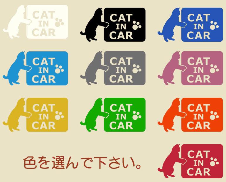 ●CATINCAR お名前入りステッカー 猫さんと色選べる 122_画像4