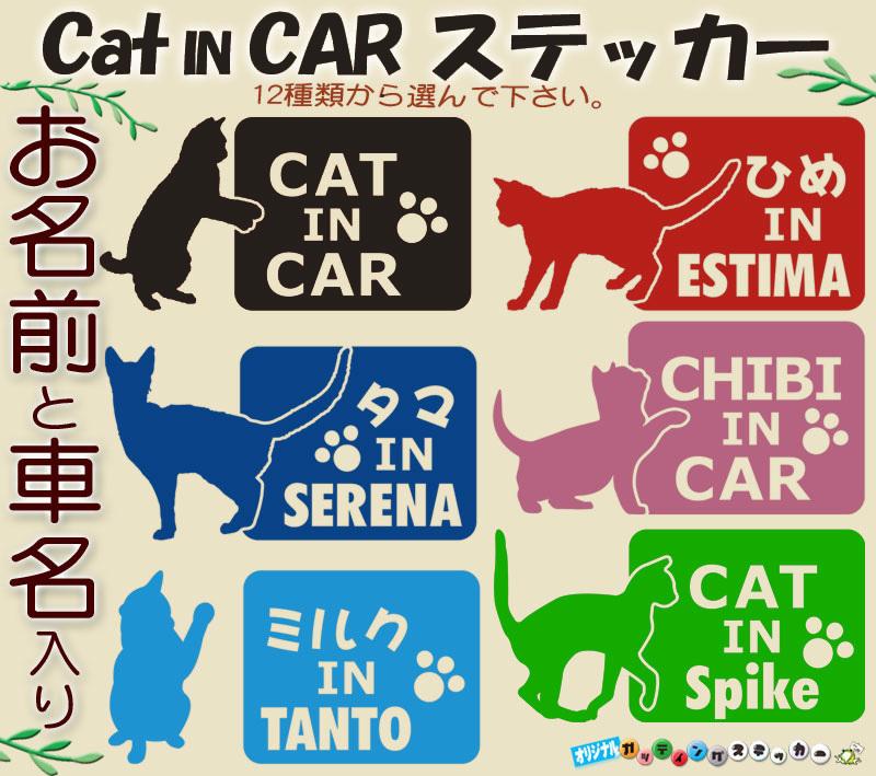 ●CATINCAR お名前入りステッカー 猫さんと色選べる 122_画像1