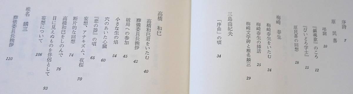 埴谷雄高 戦後の先行者たち 同時代追悼文集 影書房1984初版_画像3