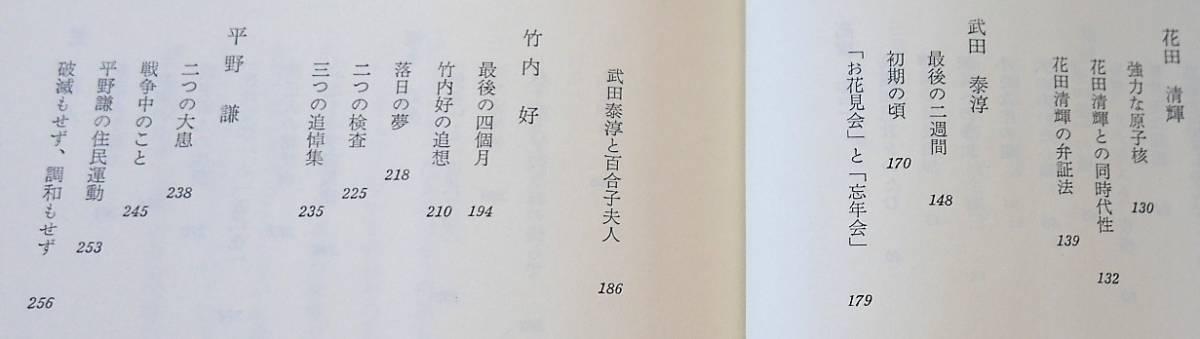 埴谷雄高 戦後の先行者たち 同時代追悼文集 影書房1984初版_画像4