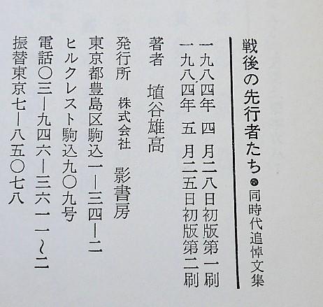 埴谷雄高 戦後の先行者たち 同時代追悼文集 影書房1984初版_画像6