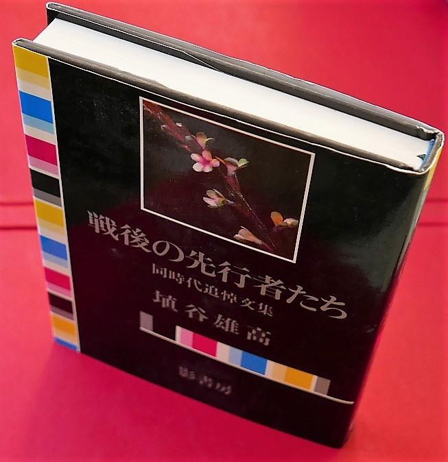 埴谷雄高 戦後の先行者たち 同時代追悼文集 影書房1984初版_画像2