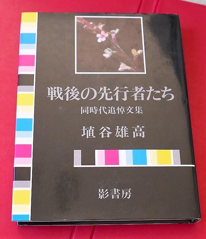 埴谷雄高 戦後の先行者たち 同時代追悼文集 影書房1984初版_画像1