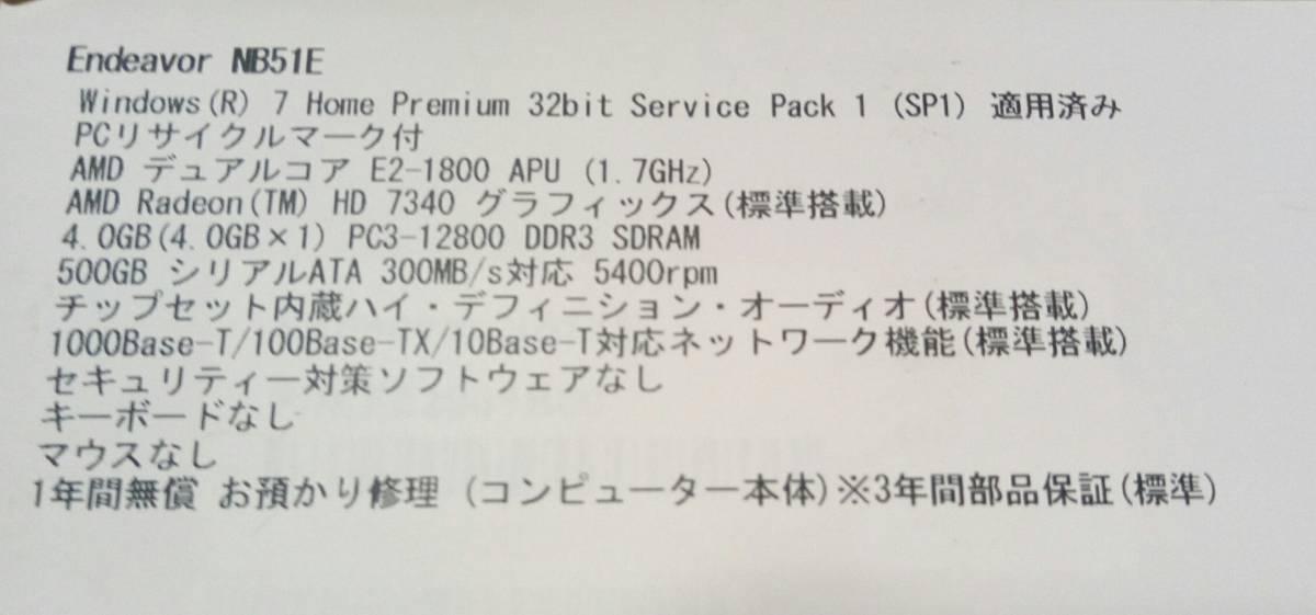 【超小型PC】EPSON Endeavor NB51E★CPU:AMD E2-1800 (1.7GHz)★メモリ:4GB★HDD 500GB★Win7★中古_画像6