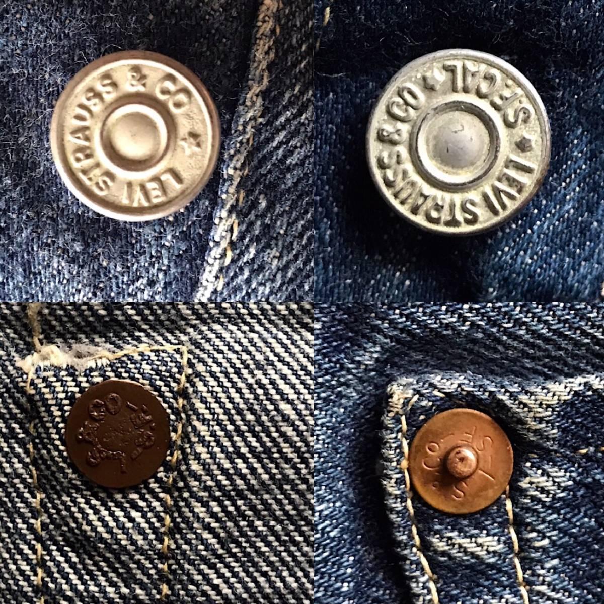 トップボタン、スモールボタン、リベット