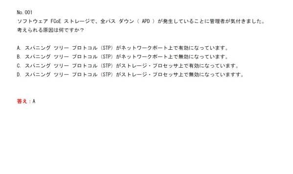 VMware資格VCP7-CMA / 2V0-731 問題集, 返金保証,日本語,虎の巻_画像2