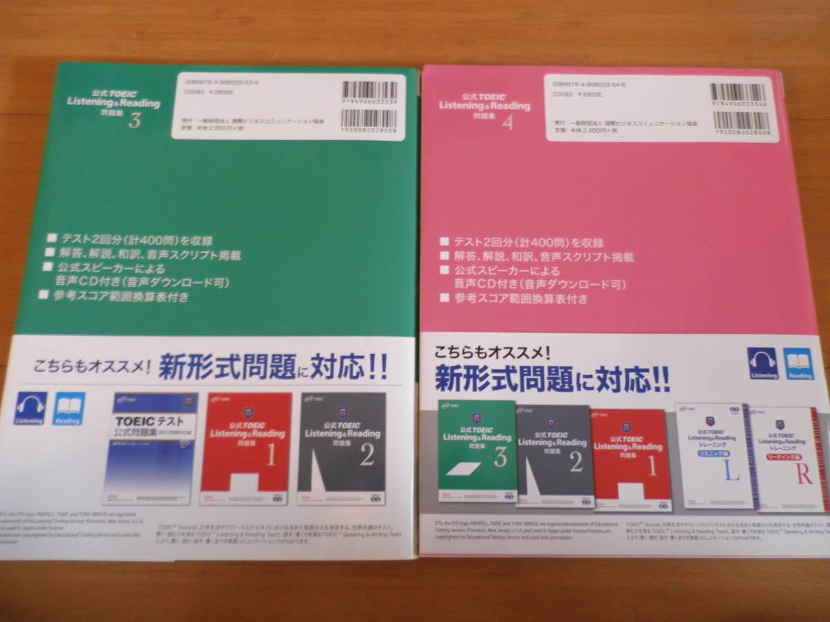 新品最新版 公式TOEIC Listening&Reading 問題集3~4セット CD未開封_画像2
