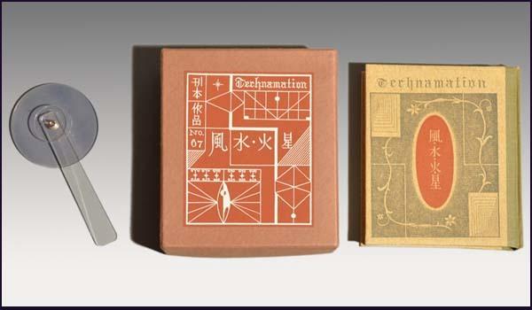 武井武雄(作)刊本作品NO67「風・水・火・星」 1966年発行 限定300部 147番 直筆サイン テクナメーション版式4点 偏光ローラー付 a1042