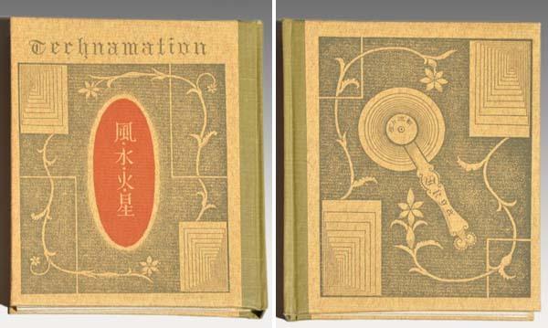 武井武雄(作)刊本作品NO67「風・水・火・星」 1966年発行 限定300部 147番 直筆サイン テクナメーション版式4点 偏光ローラー付 a1042_画像2