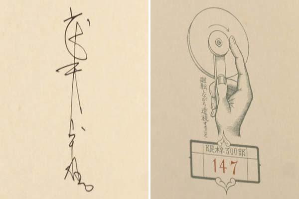 武井武雄(作)刊本作品NO67「風・水・火・星」 1966年発行 限定300部 147番 直筆サイン テクナメーション版式4点 偏光ローラー付 a1042_画像3