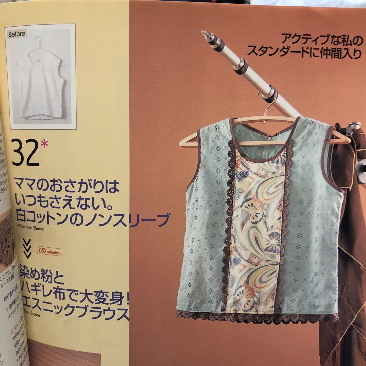 ● 古着をおしゃれにリメイク!お裁縫ができなくてもカンタン ● クリックポスト送185円可_画像8