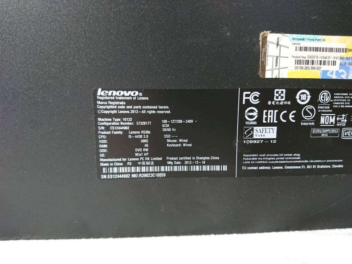 □260 Lenovo H530s Core i5-4430 3.00GHz 8GB HDD500GB windows 7 リカバリ済 動作品_画像4