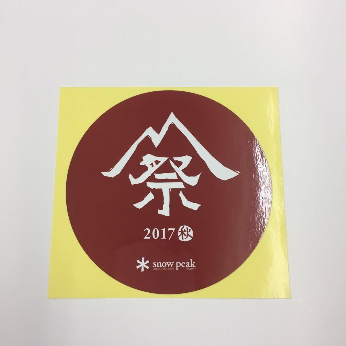 送料無料 スノーピーク ステッカー 雪峰祭 2017秋 非売品