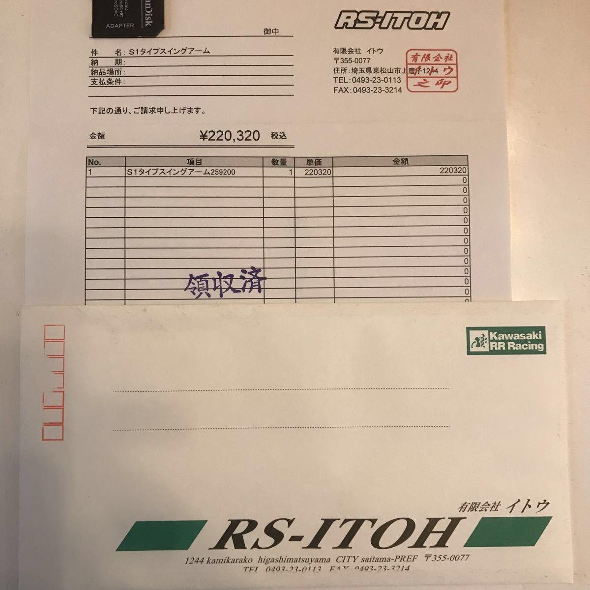 RS ITO S1 type スイングアーム Z1000R Z1000J Z1100R ローソン_画像7