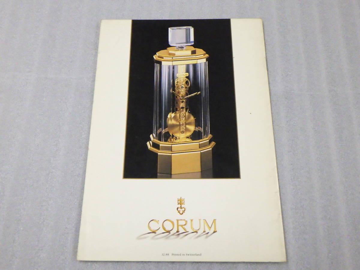 CORUM コルム 古いカタログ 時計資料 №433_画像5