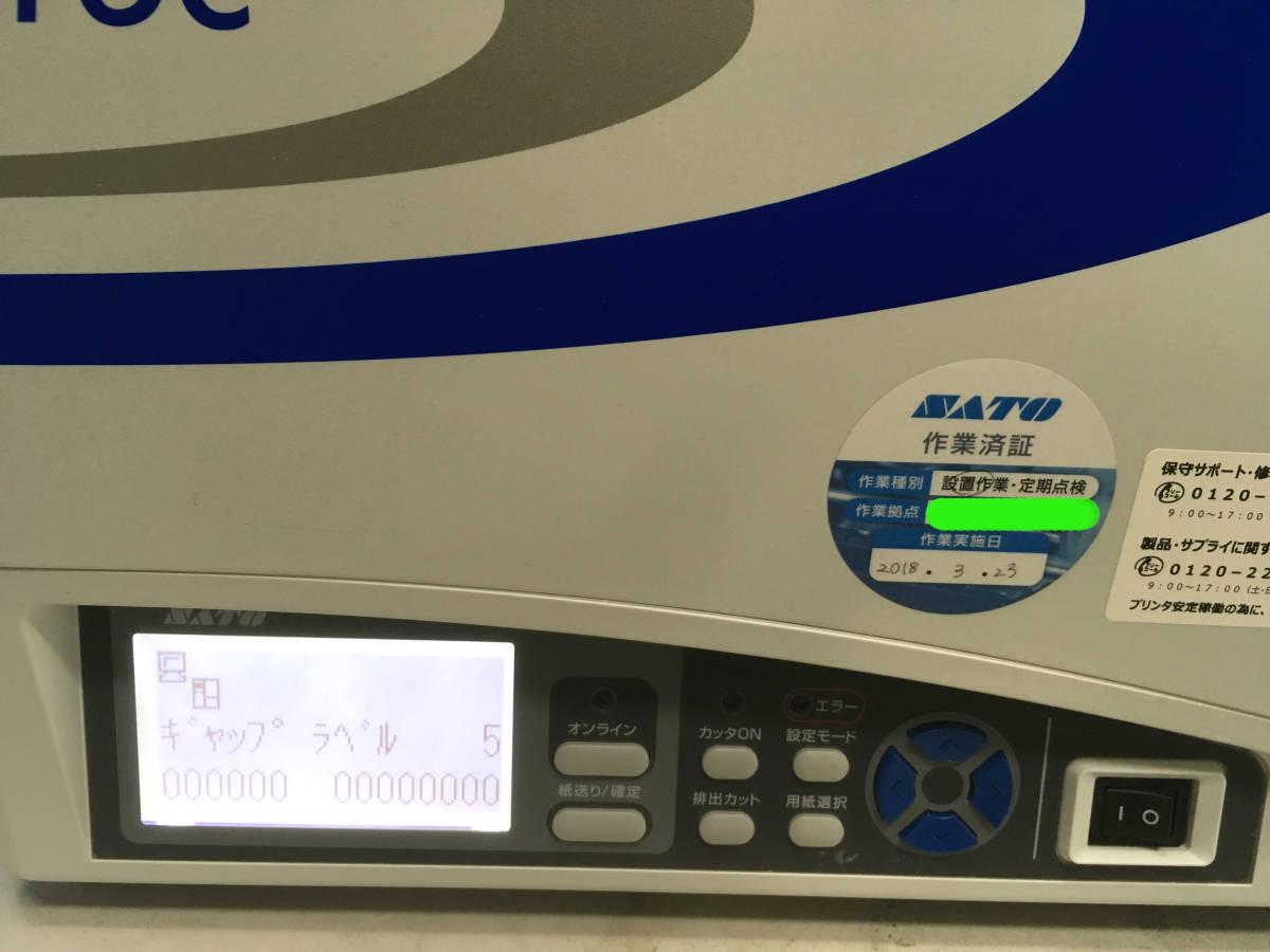 ◇SATO バーコードプリンタ+大型スタッカ◇ST312R+STS300◇_画像5