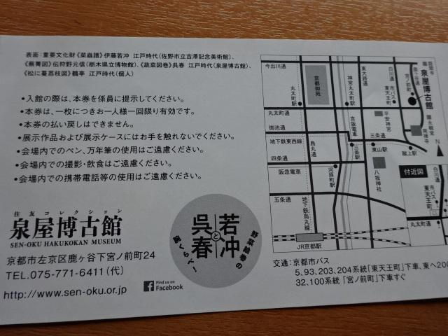 泉屋博古館●フルーツ&ベジタブルズ●京都 招待券2枚セット_画像3