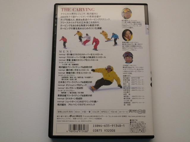 DVD THE CARVING スノーボード カービングテクニック 相沢盛夫 / 送料込み_画像3
