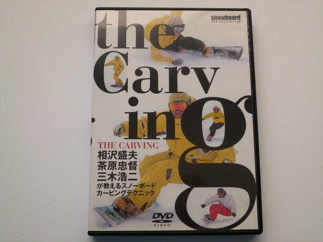 DVD THE CARVING スノーボード カービングテクニック 相沢盛夫 / 送料込み