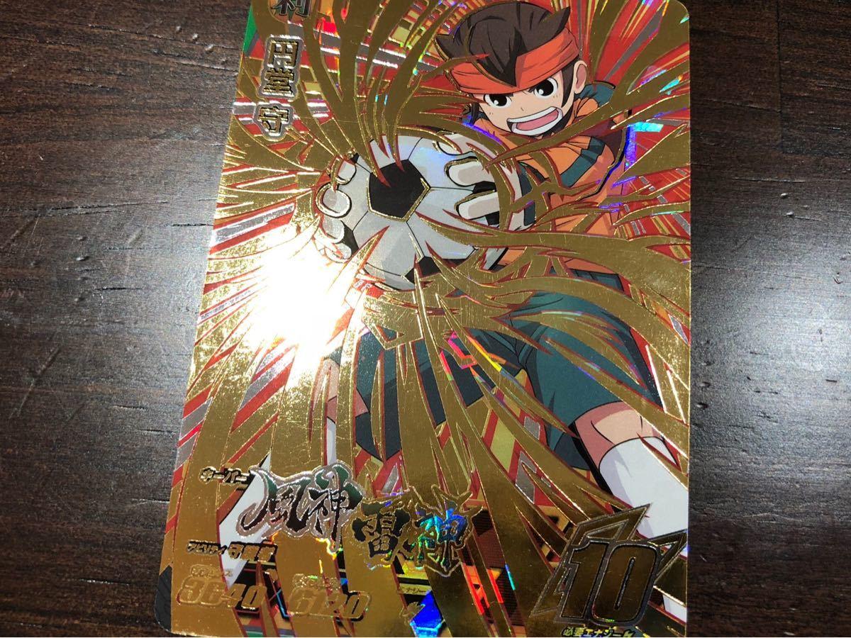 訳あり送料無料 イナズマイレブンAC シークレット 円堂守 ☆4