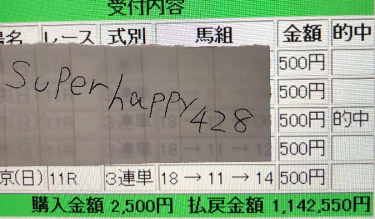 ☆★5名限定!!ついに出ました121万馬券!初心者に優しい!ガチ競馬予想!(11月10日編)_画像2