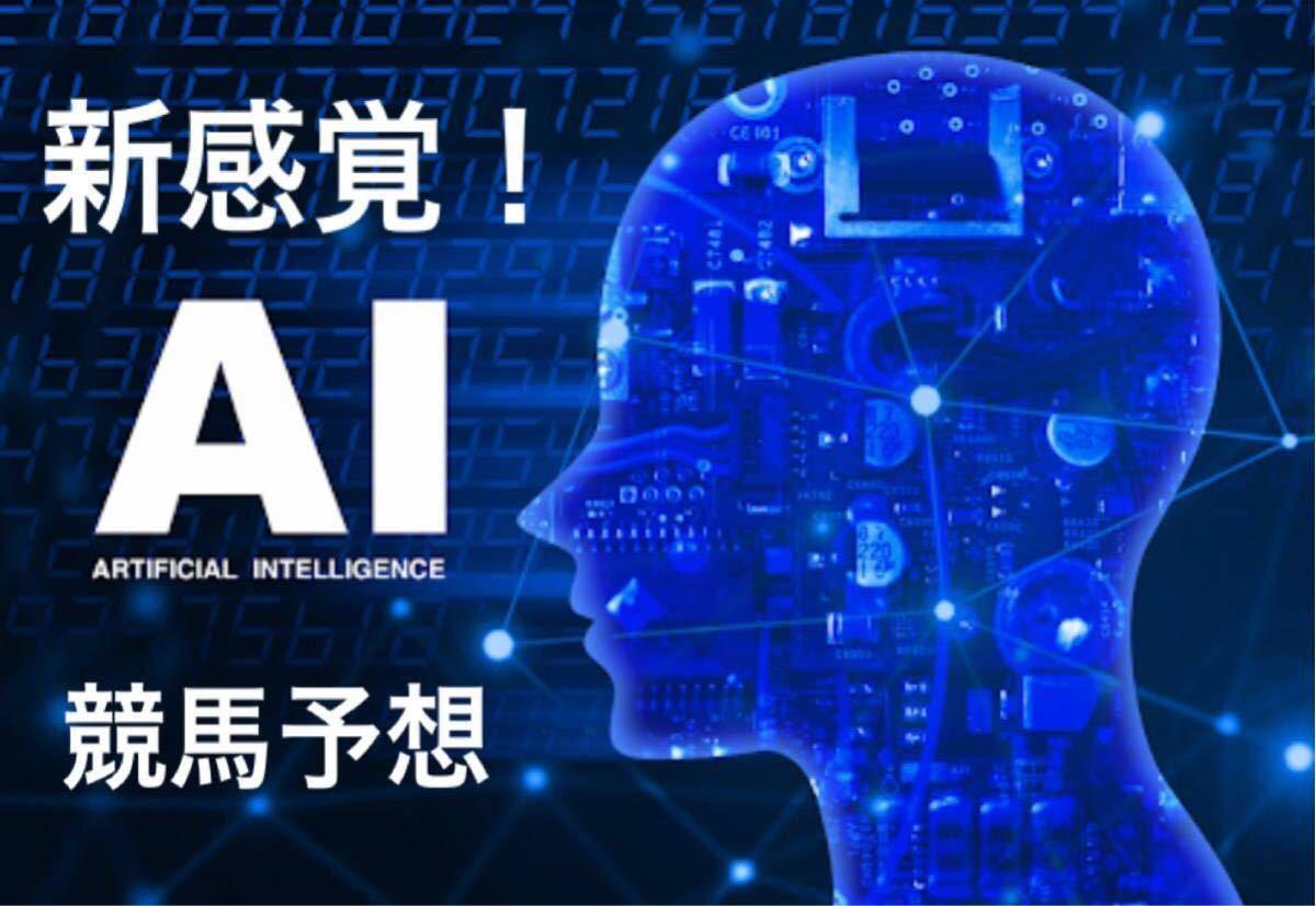 ☆★お試し価格!!AI(人工知能)競馬予想!開発期間2年!ついに完成!他とは違う実績を是非ご体感ください!(11月10日分)★☆